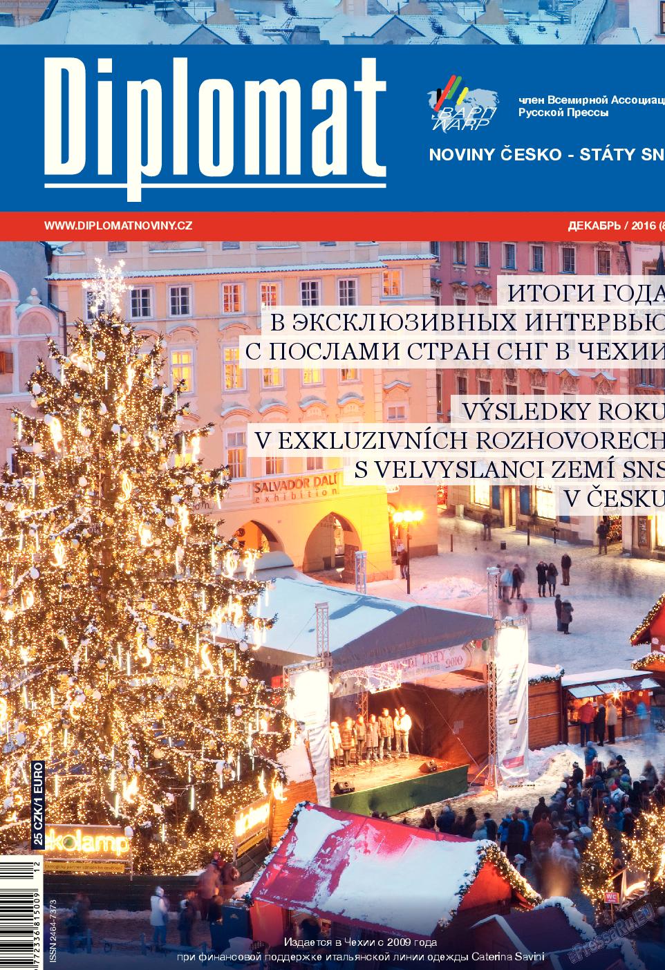 Diplomat (газета). 2016 год, номер 87, стр. 1