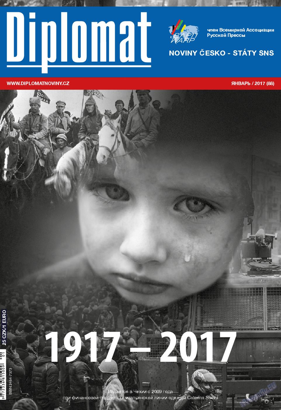 Diplomat (газета). 2017 год, номер 88, стр. 1