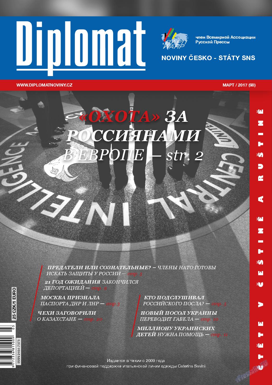 Diplomat (газета). 2017 год, номер 90, стр. 1
