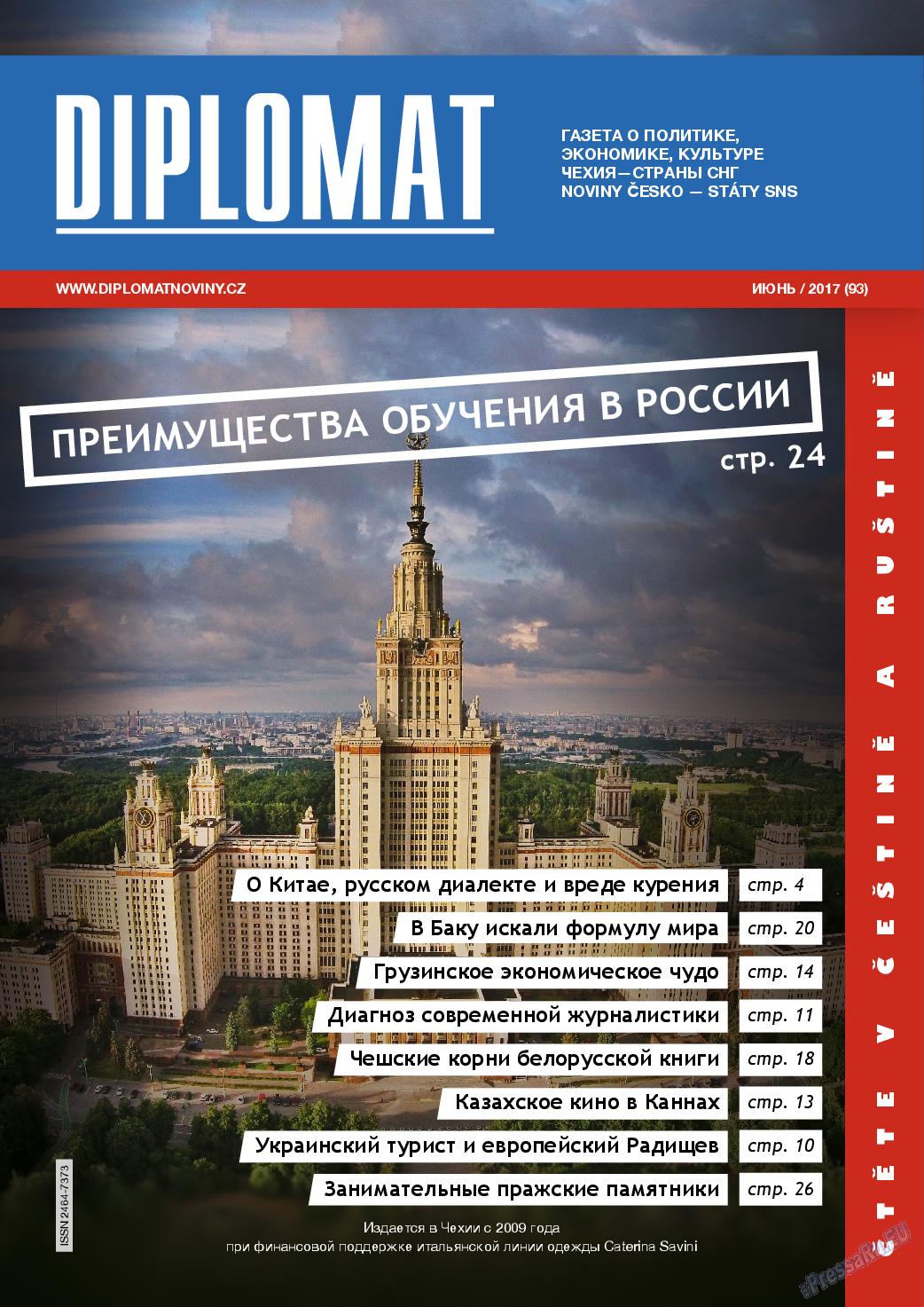 Diplomat (газета). 2017 год, номер 93, стр. 1