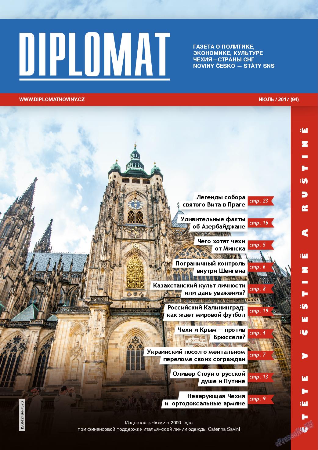 Diplomat (газета). 2017 год, номер 94, стр. 1