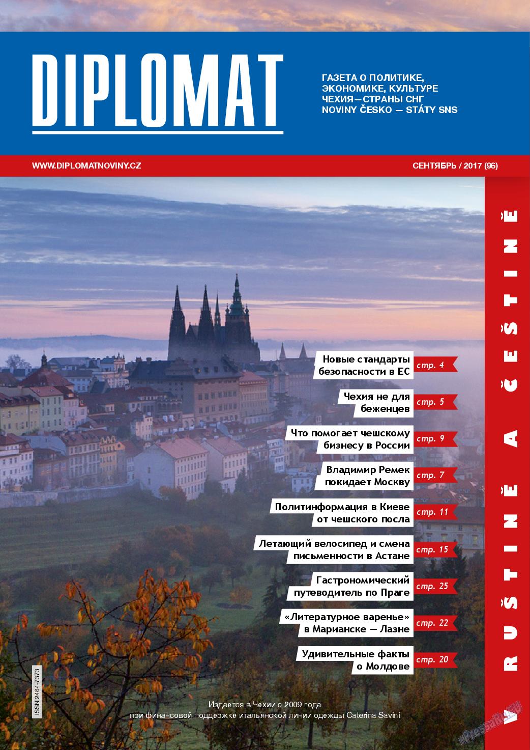 Diplomat (газета). 2017 год, номер 96, стр. 1