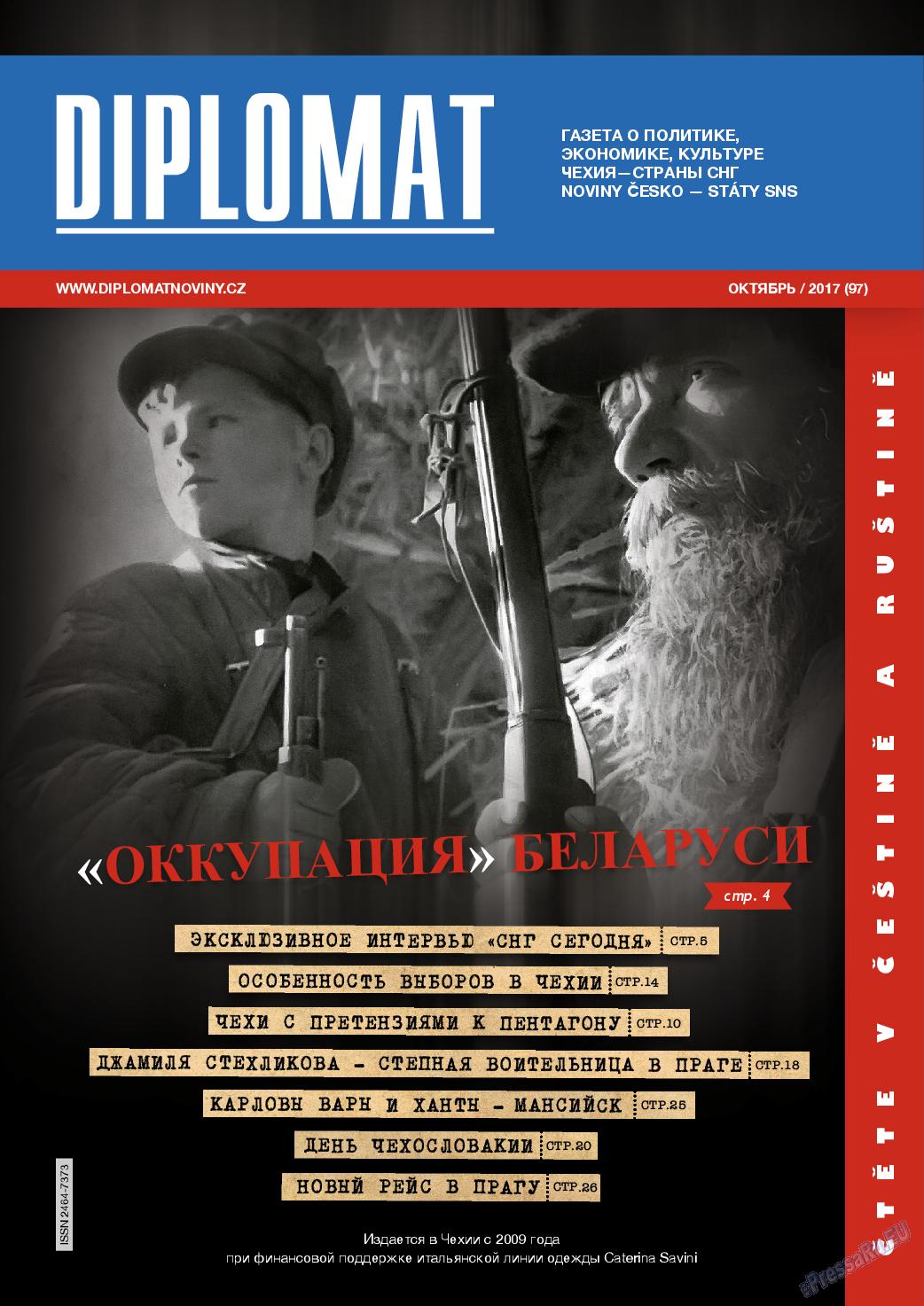 Diplomat (газета). 2017 год, номер 97, стр. 1