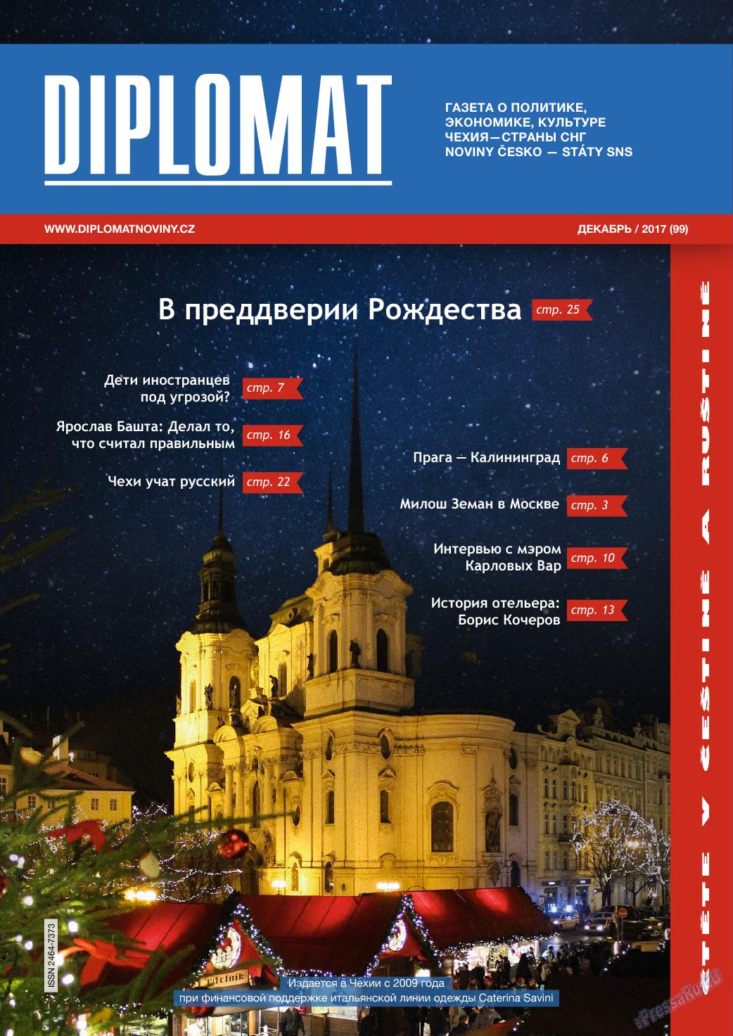 Diplomat (газета). 2017 год, номер 99, стр. 1