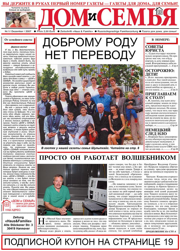 Дом и семья (газета). 2007 год, номер 1, стр. 1