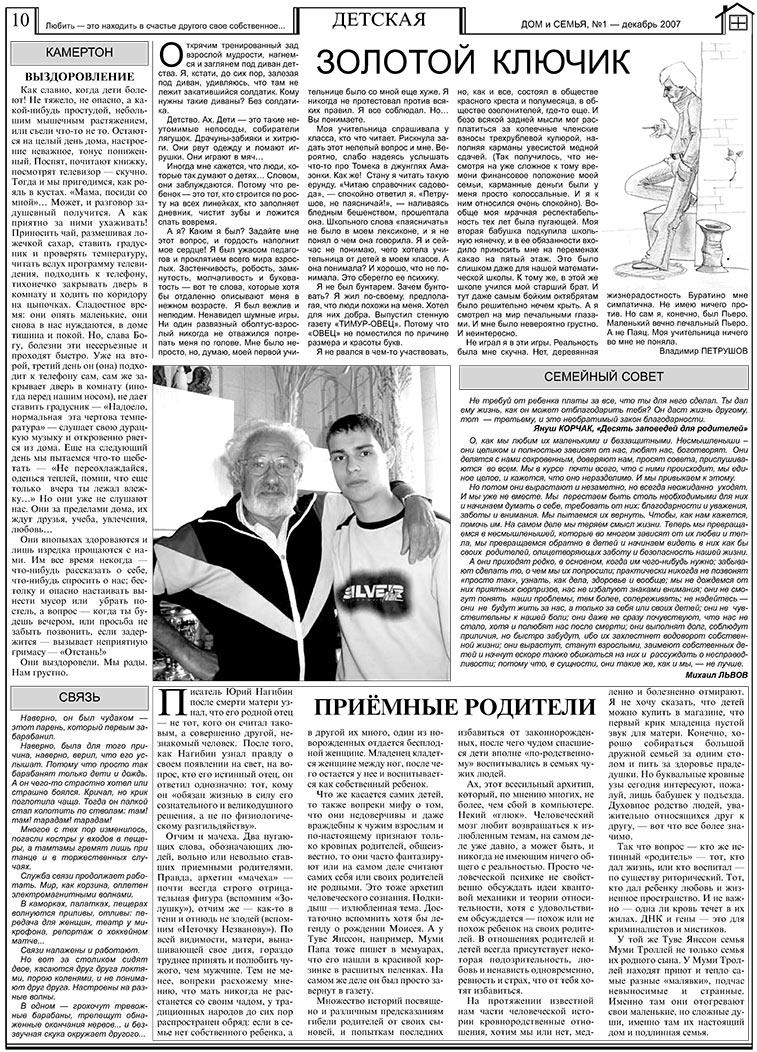 Дом и семья (газета). 2007 год, номер 1, стр. 10