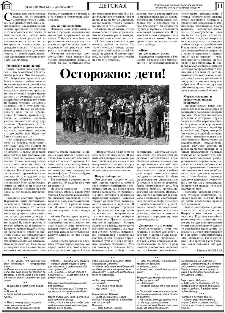 Дом и семья (газета). 2007 год, номер 1, стр. 11