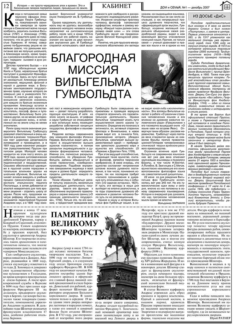 Дом и семья (газета). 2007 год, номер 1, стр. 12