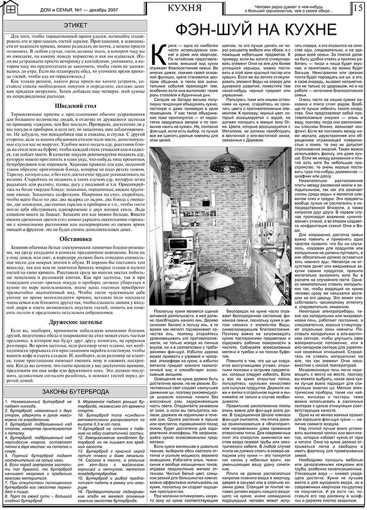 Дом и семья (газета). 2007 год, номер 1, стр. 15