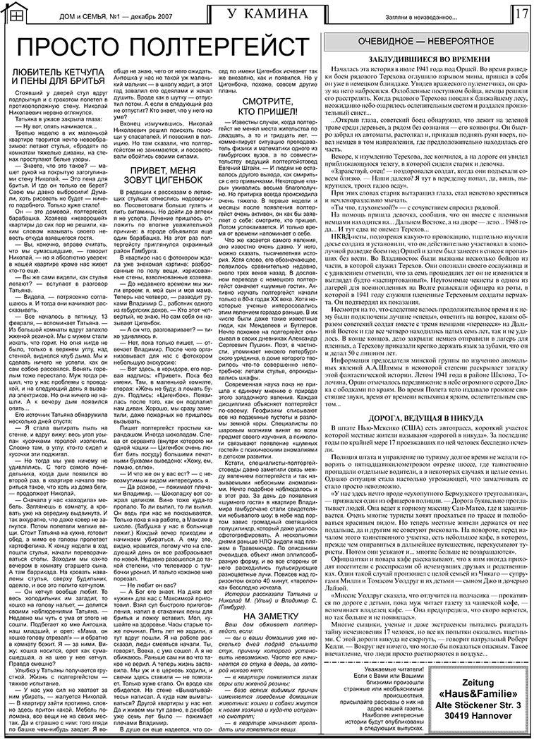 Дом и семья (газета). 2007 год, номер 1, стр. 17