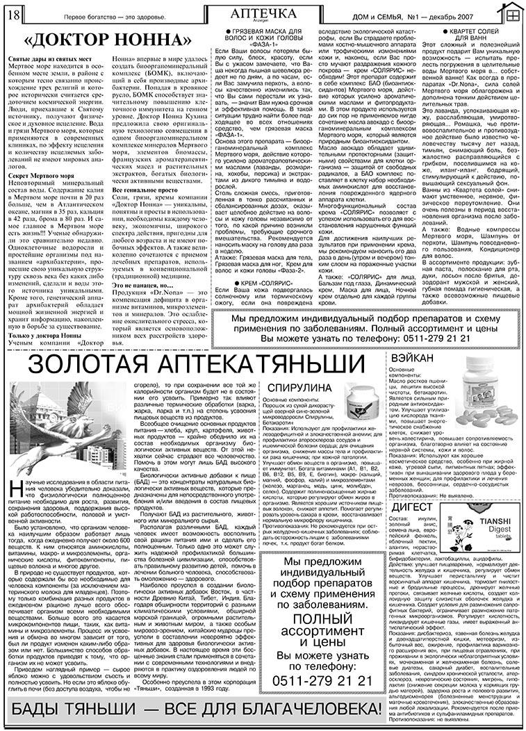 Дом и семья (газета). 2007 год, номер 1, стр. 18