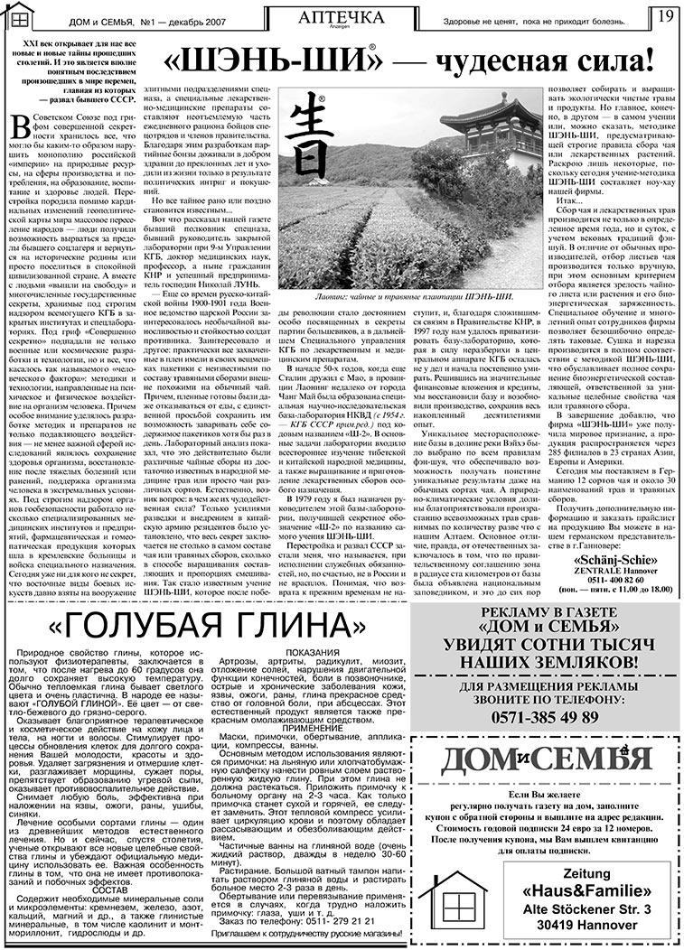Дом и семья (газета). 2007 год, номер 1, стр. 19