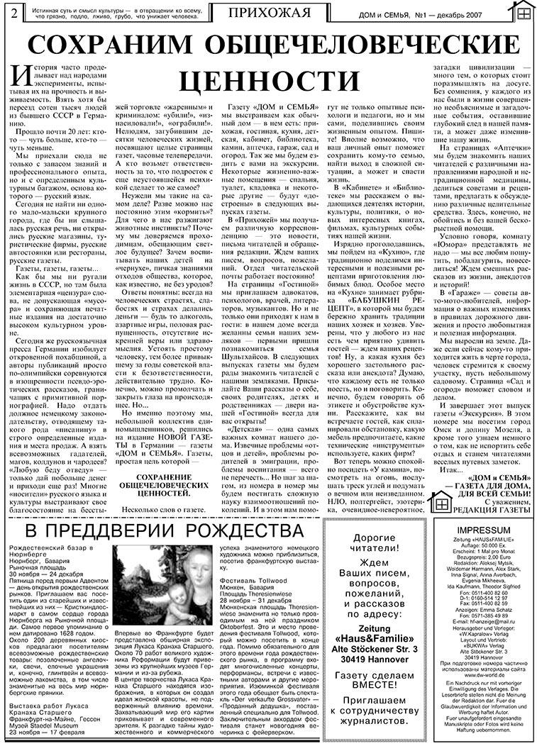 Дом и семья (газета). 2007 год, номер 1, стр. 2