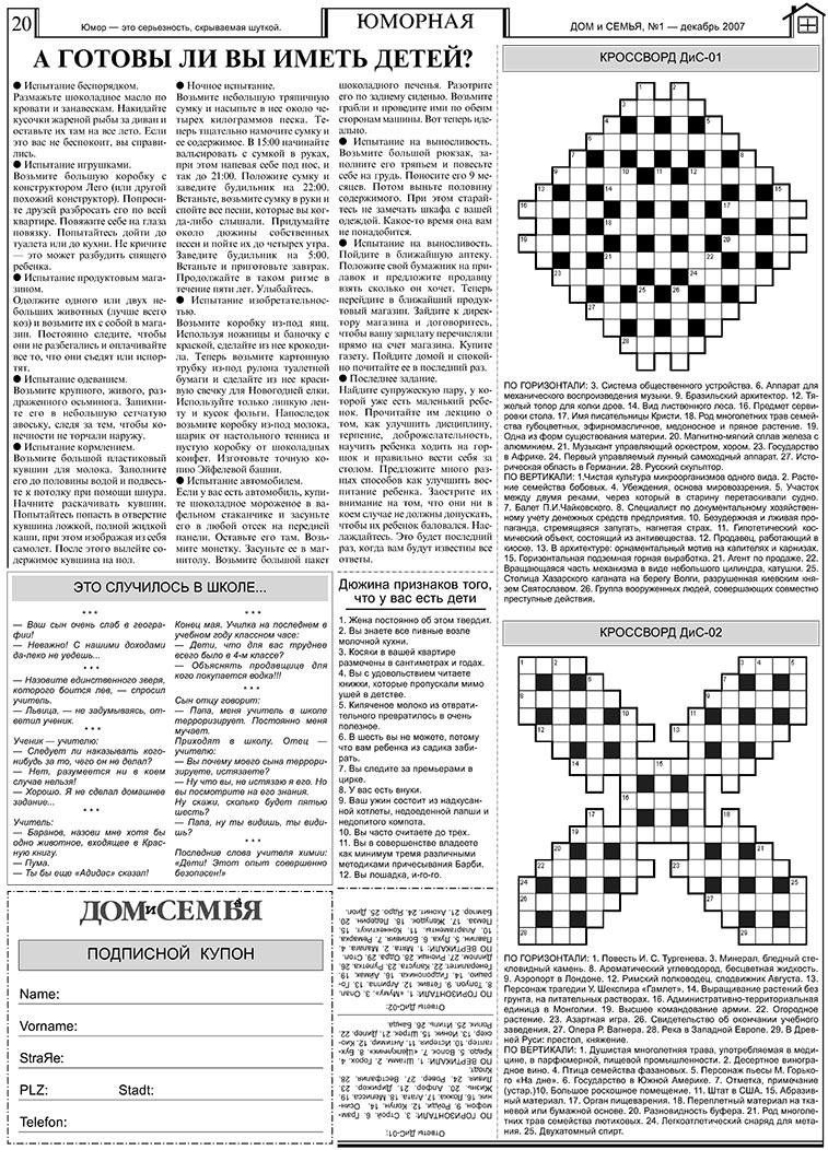 Дом и семья (газета). 2007 год, номер 1, стр. 20