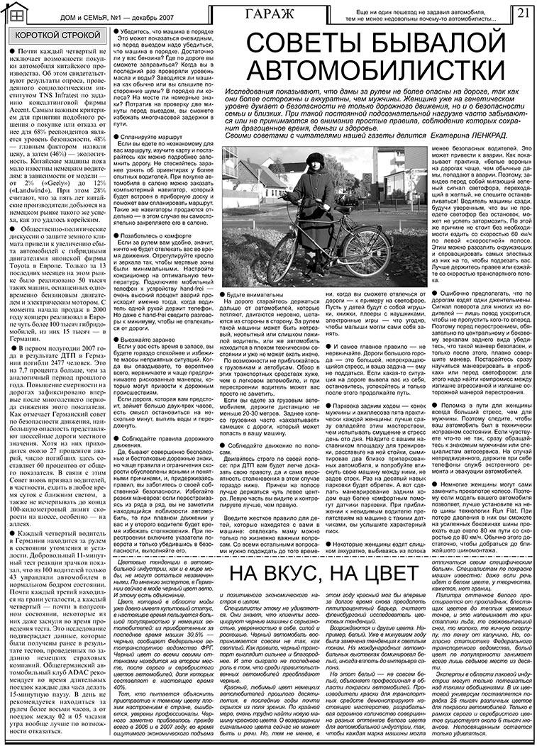 Дом и семья (газета). 2007 год, номер 1, стр. 21