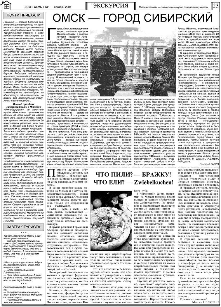 Дом и семья (газета). 2007 год, номер 1, стр. 23