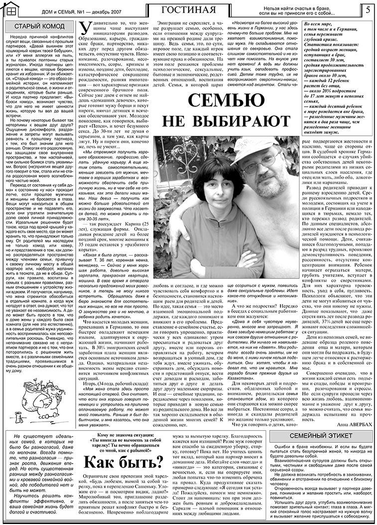 Дом и семья (газета). 2007 год, номер 1, стр. 5