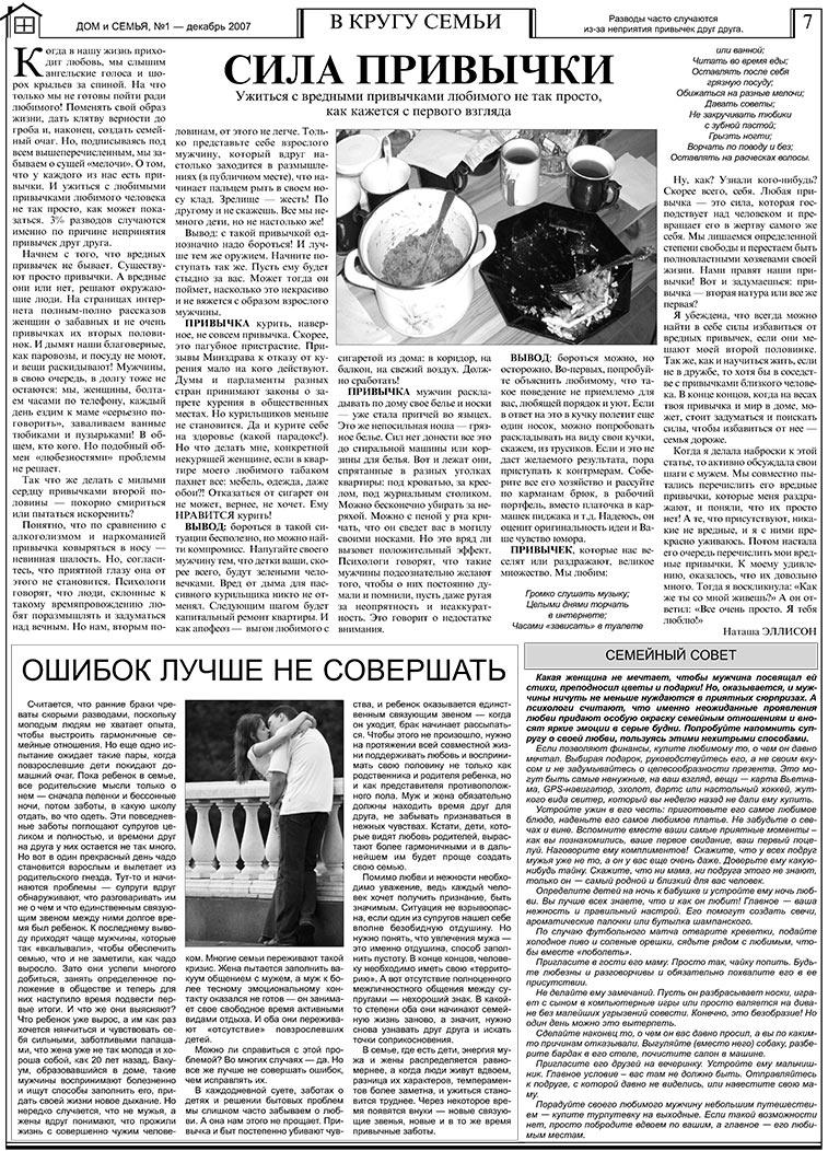 Дом и семья (газета). 2007 год, номер 1, стр. 7