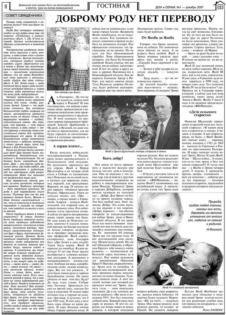 Дом и семья (газета). 2007 год, номер 1, стр. 8