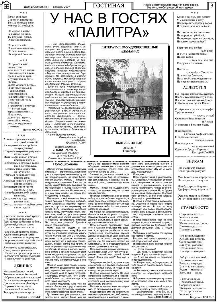 Дом и семья (газета). 2007 год, номер 1, стр. 9