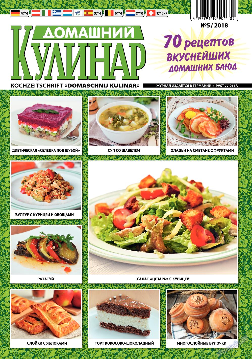 Домашний кулинар (журнал). 2018 год, номер 5, стр. 1