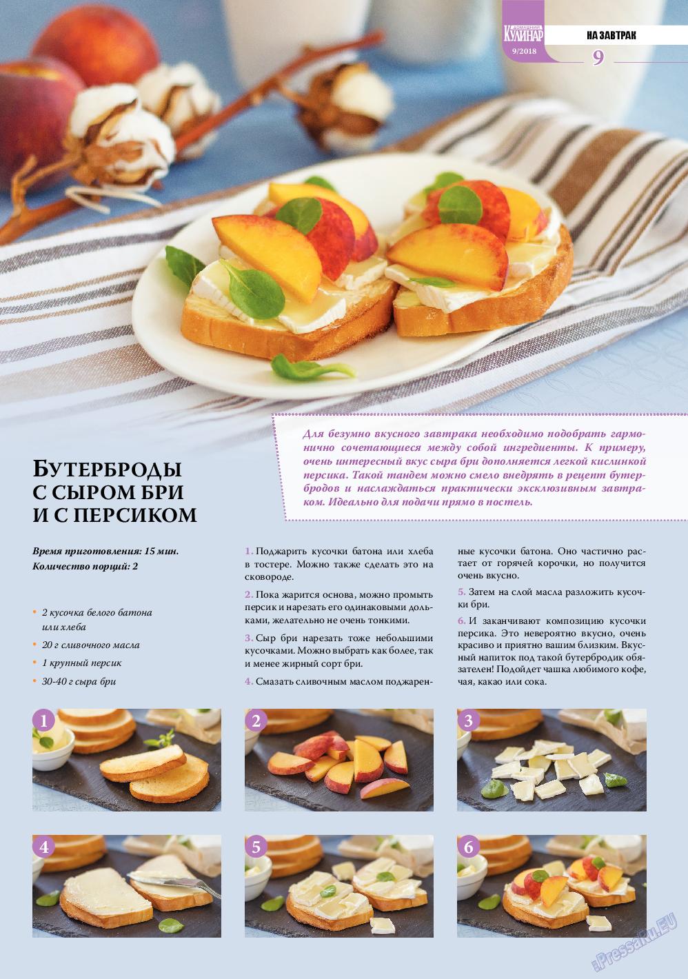 Домашний кулинар (журнал). 2018 год, номер 9, стр. 9