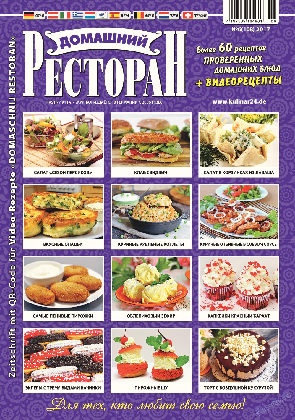 Домашний ресторан (журнал). 2017 год, номер 108, стр. 1