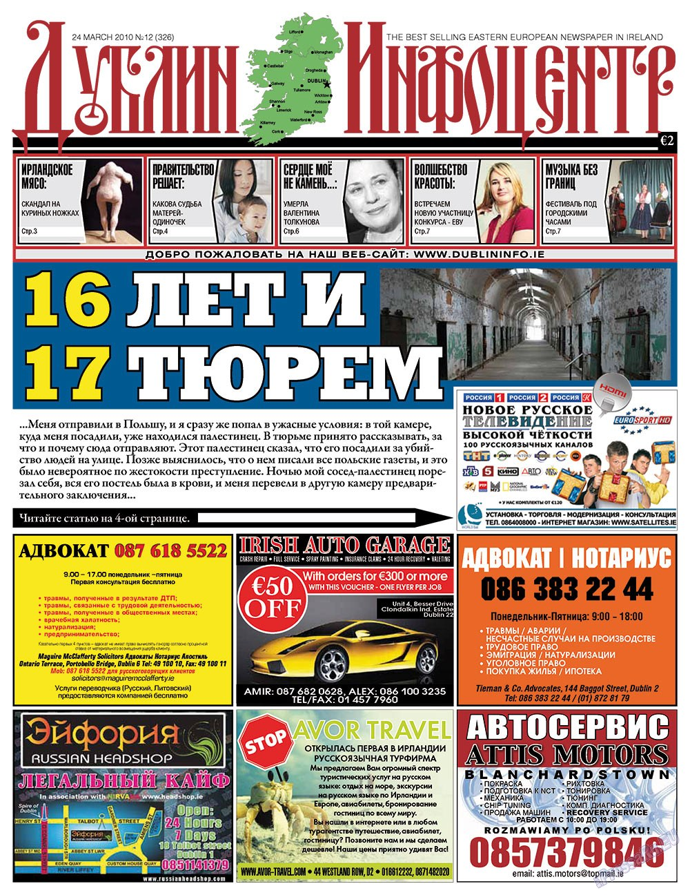 Дублин инфоцентр (газета). 2010 год, номер 12, стр. 1