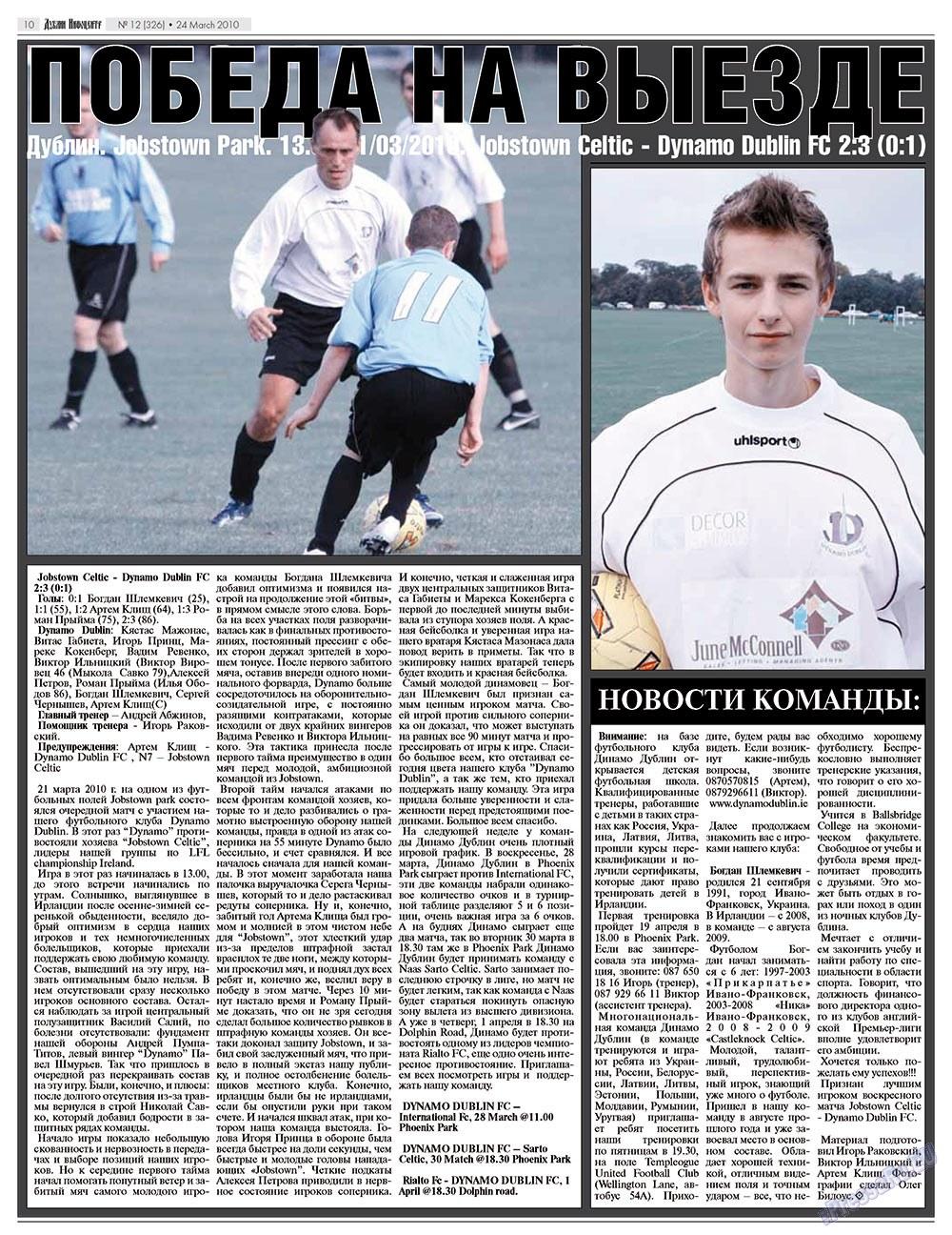 Дублин инфоцентр (газета). 2010 год, номер 12, стр. 10