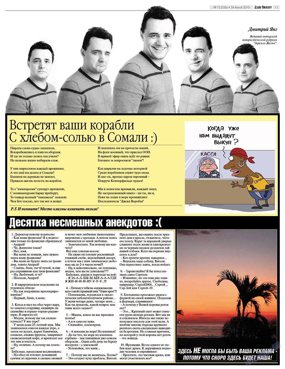 Дублин инфоцентр (газета). 2010 год, номер 12, стр. 11