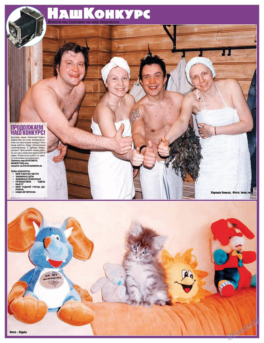 Дублин инфоцентр (газета). 2010 год, номер 12, стр. 14