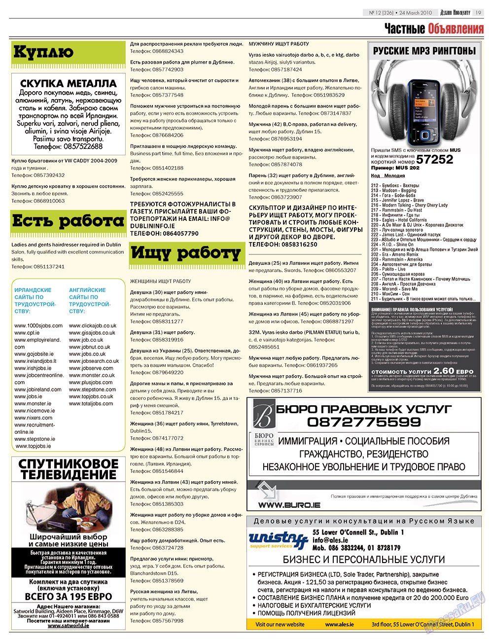 Дублин инфоцентр (газета). 2010 год, номер 12, стр. 19
