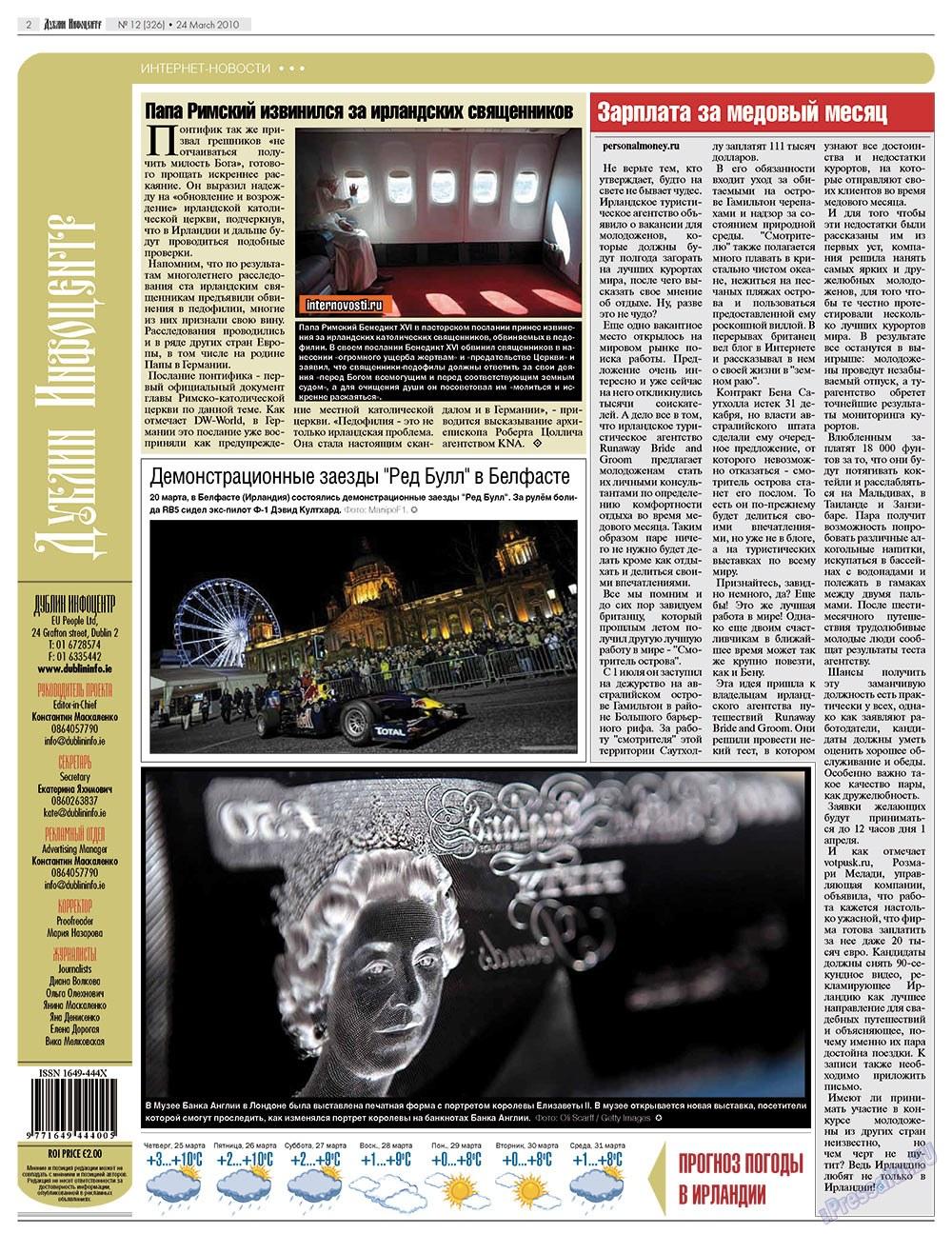 Дублин инфоцентр (газета). 2010 год, номер 12, стр. 2