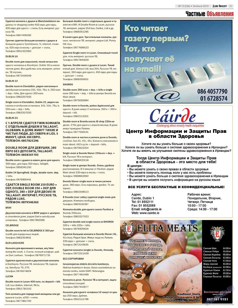 Дублин инфоцентр (газета). 2010 год, номер 12, стр. 21