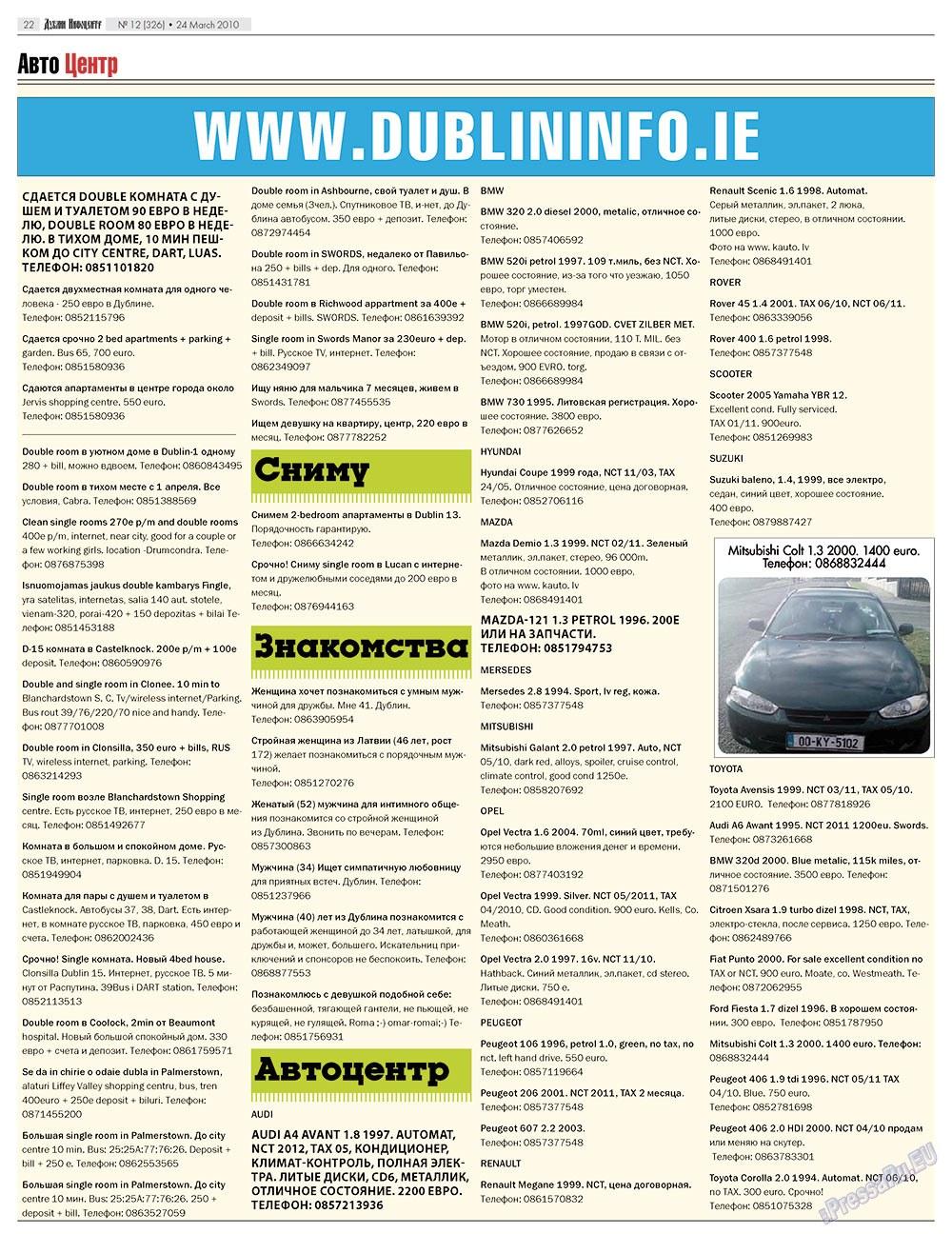 Дублин инфоцентр (газета). 2010 год, номер 12, стр. 22