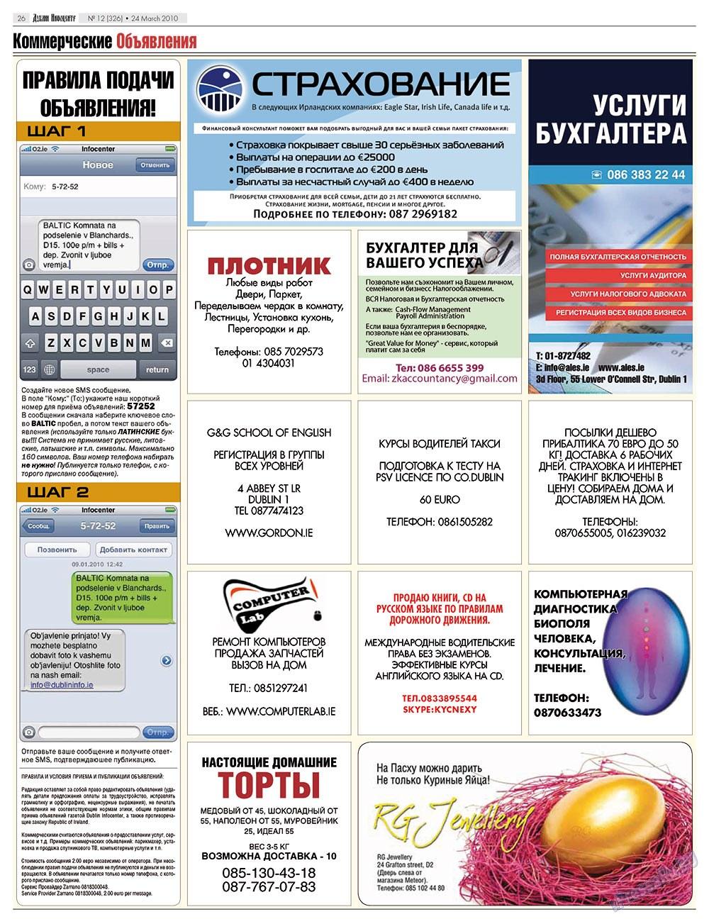 Дублин инфоцентр (газета). 2010 год, номер 12, стр. 26
