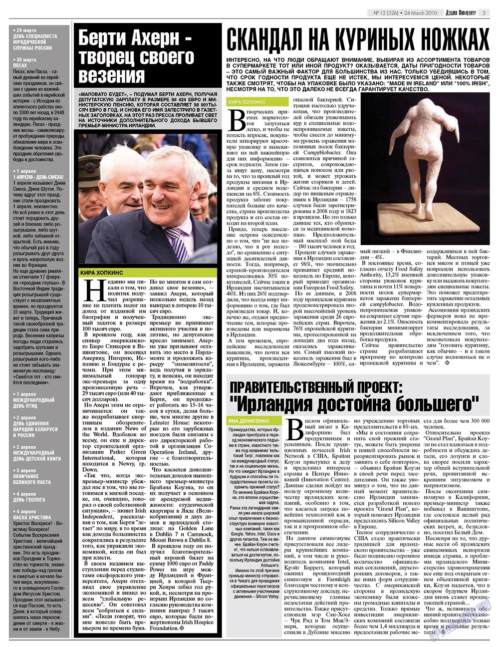 Дублин инфоцентр (газета). 2010 год, номер 12, стр. 3