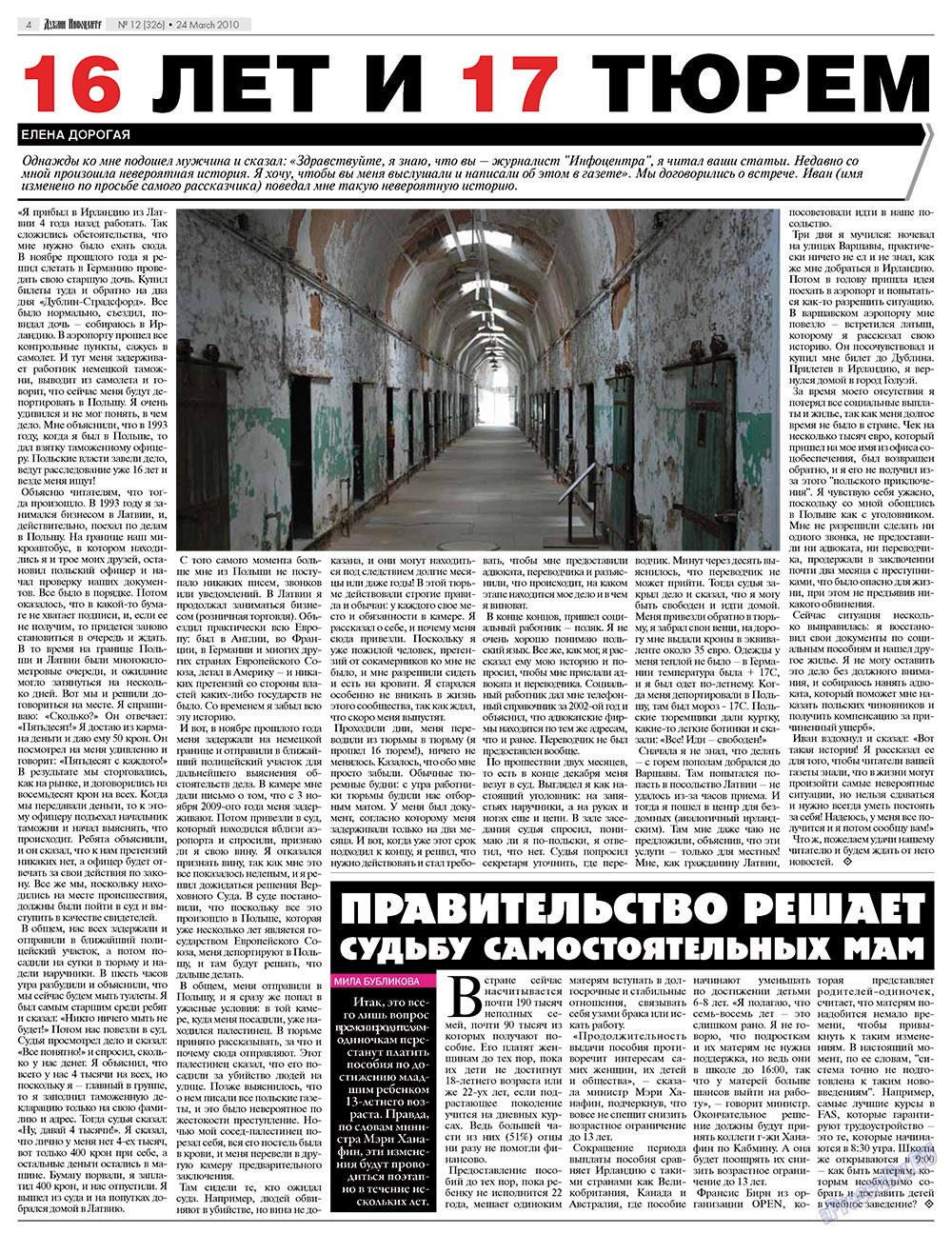 Дублин инфоцентр (газета). 2010 год, номер 12, стр. 4