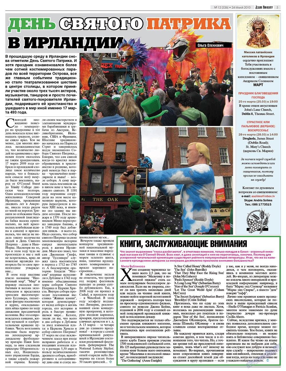 Дублин инфоцентр (газета). 2010 год, номер 12, стр. 5