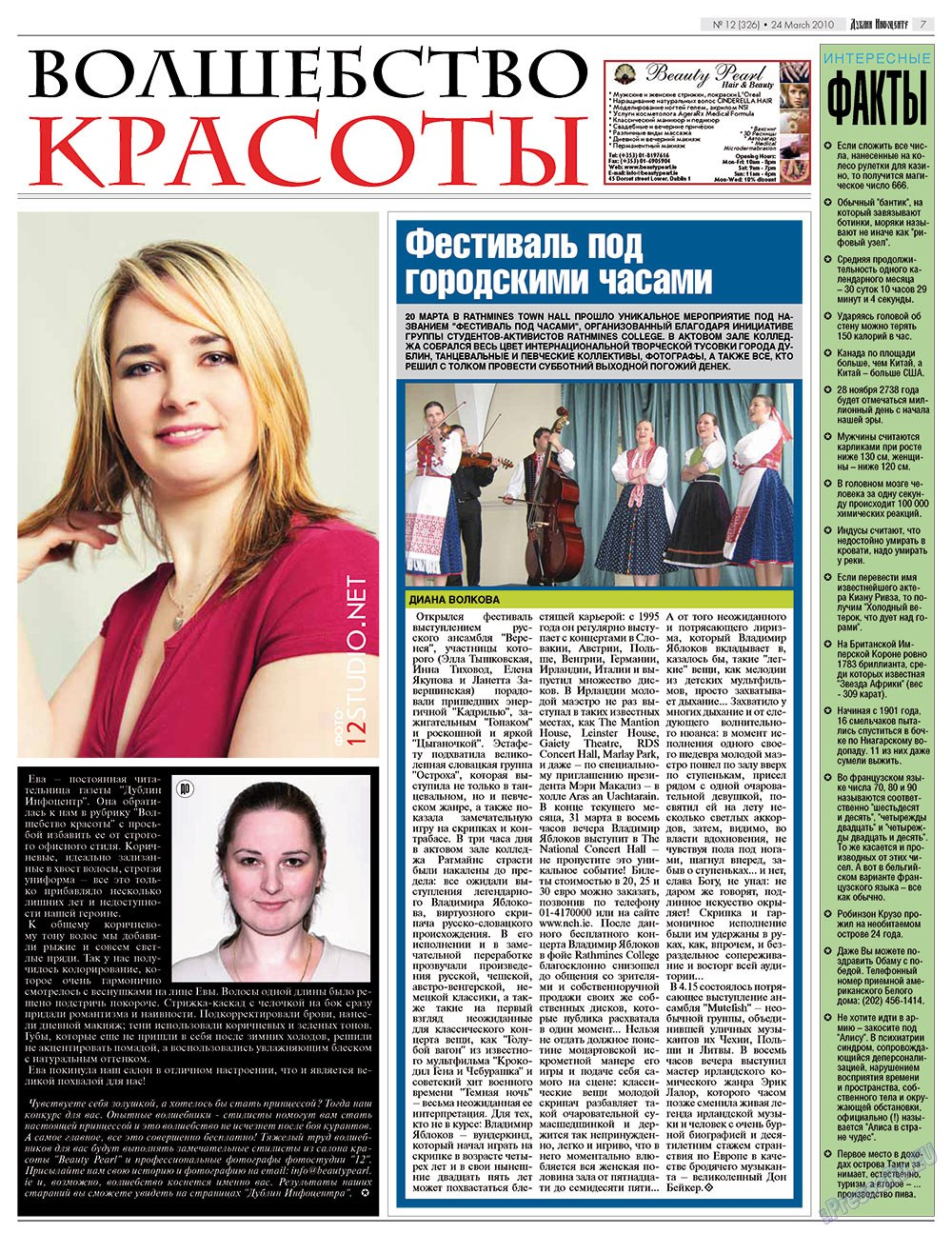 Дублин инфоцентр (газета). 2010 год, номер 12, стр. 7
