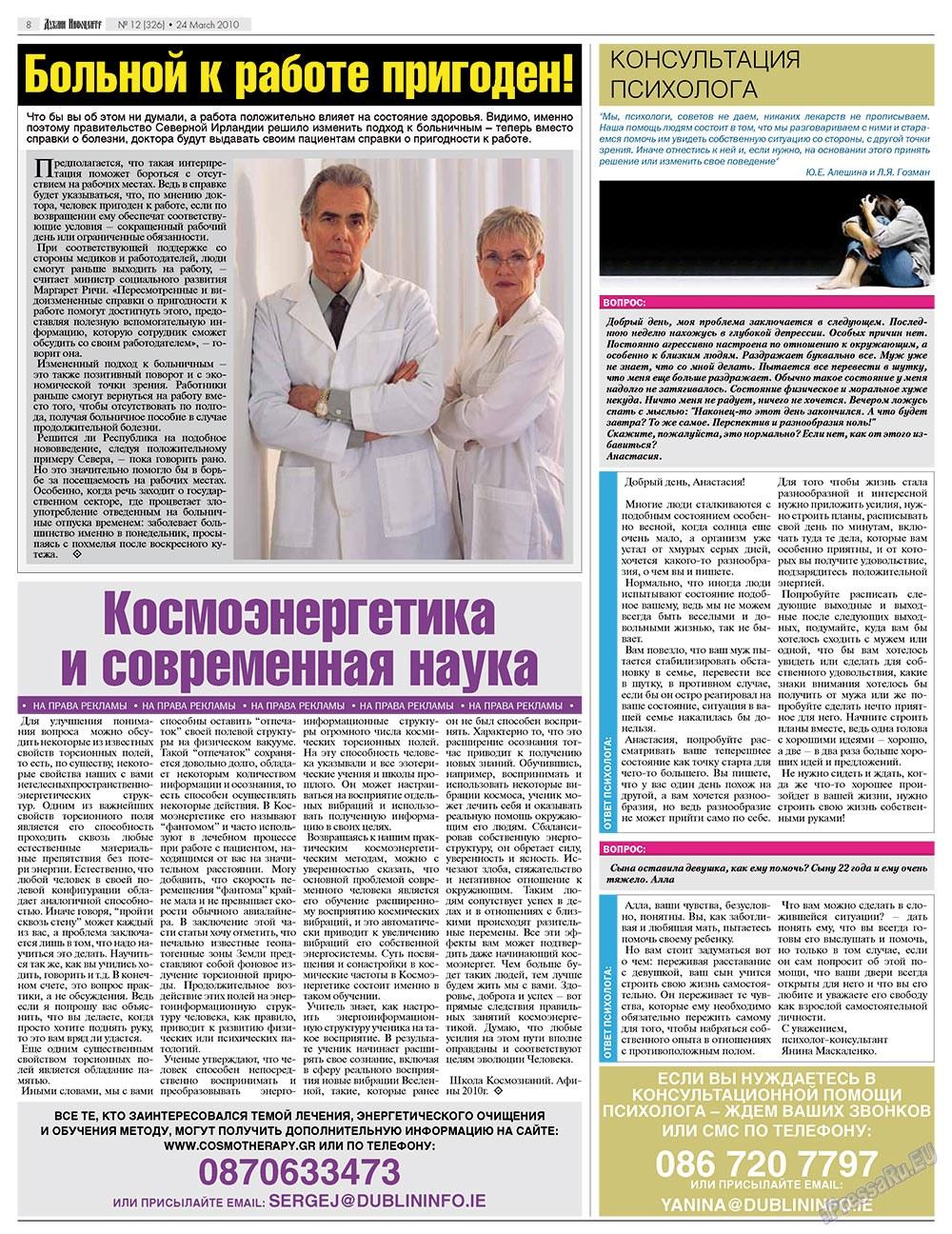 Дублин инфоцентр (газета). 2010 год, номер 12, стр. 8