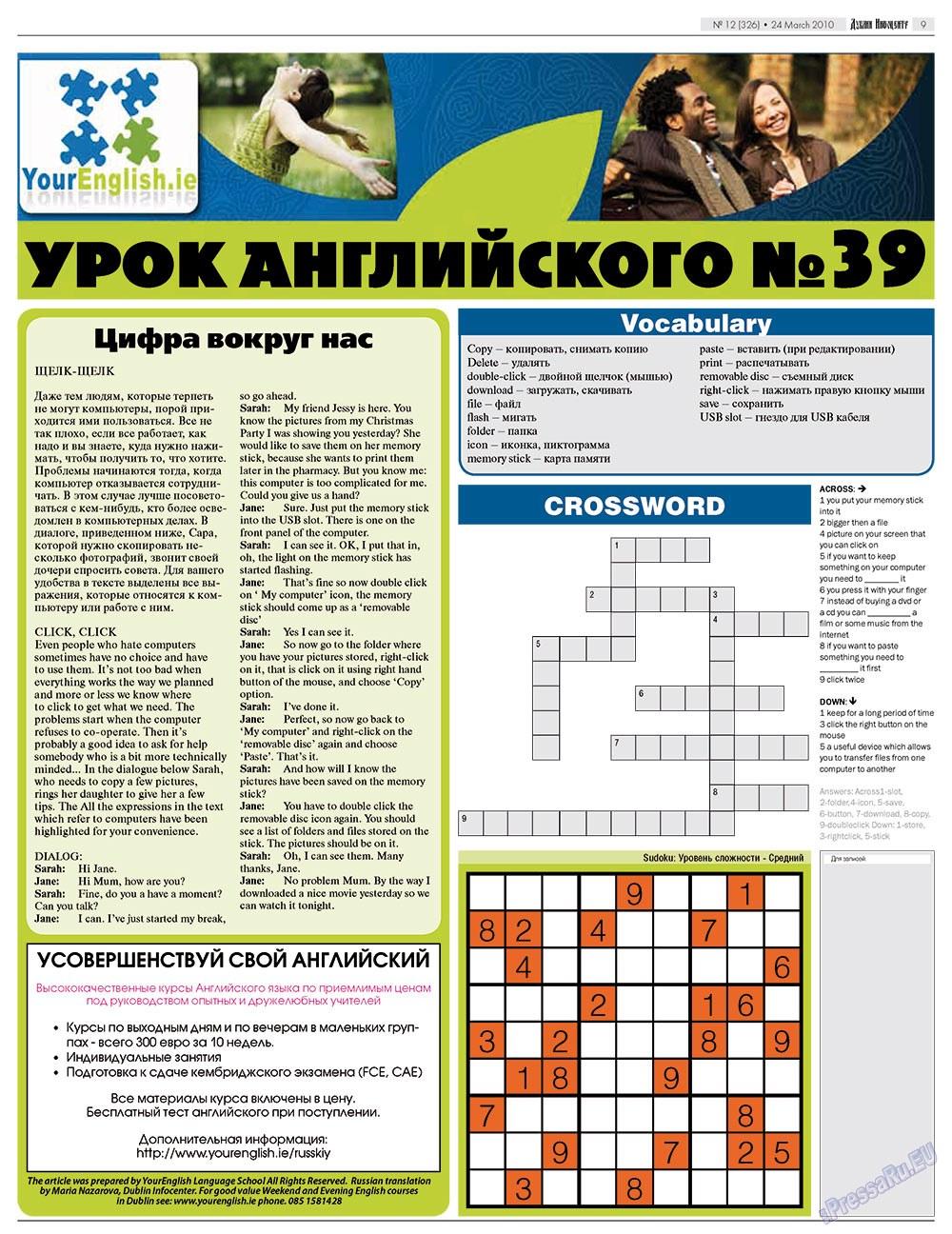 Дублин инфоцентр (газета). 2010 год, номер 12, стр. 9