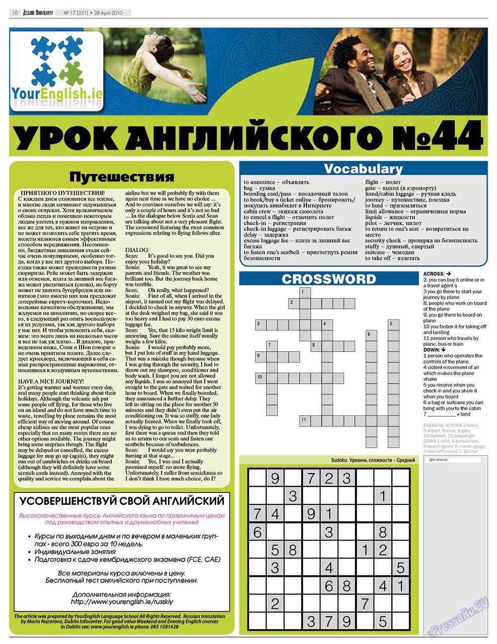 Дублин инфоцентр (газета). 2010 год, номер 17, стр. 10