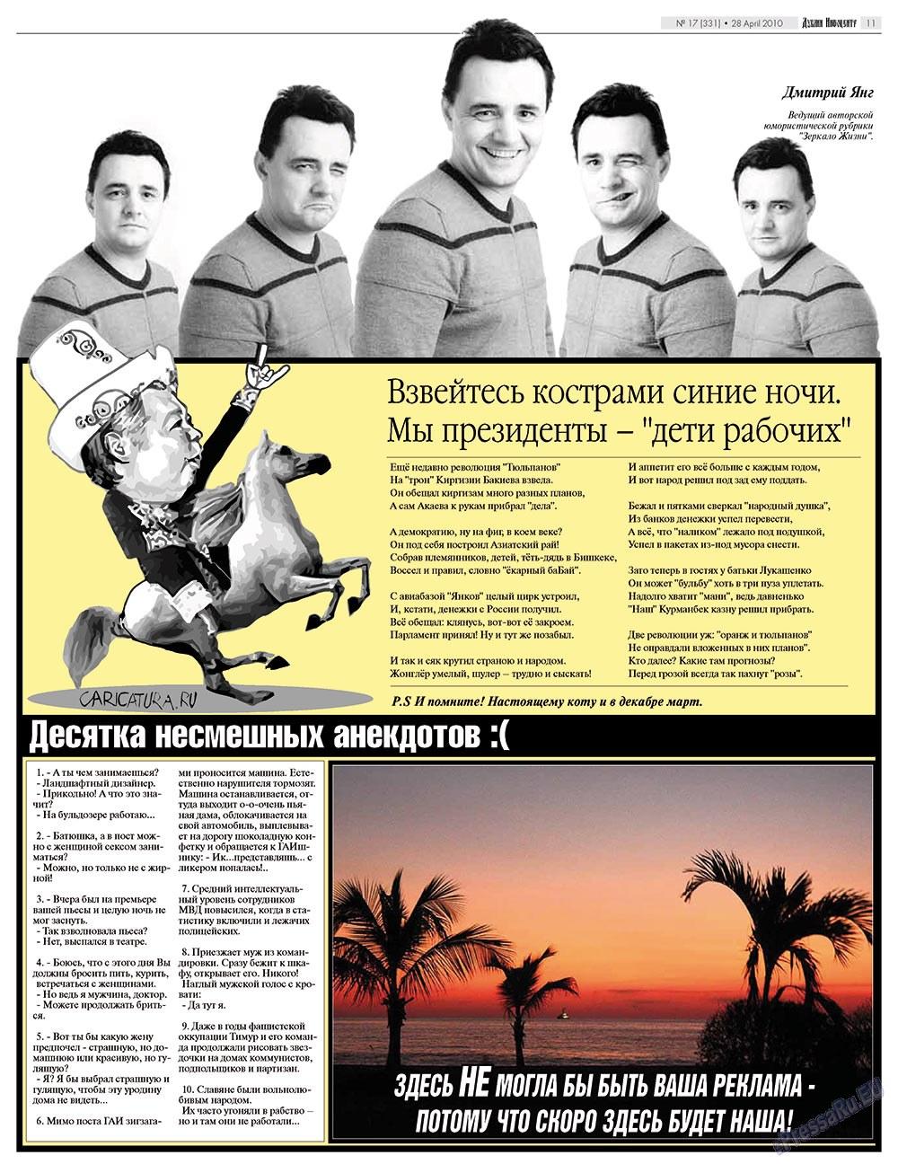 Дублин инфоцентр (газета). 2010 год, номер 17, стр. 11