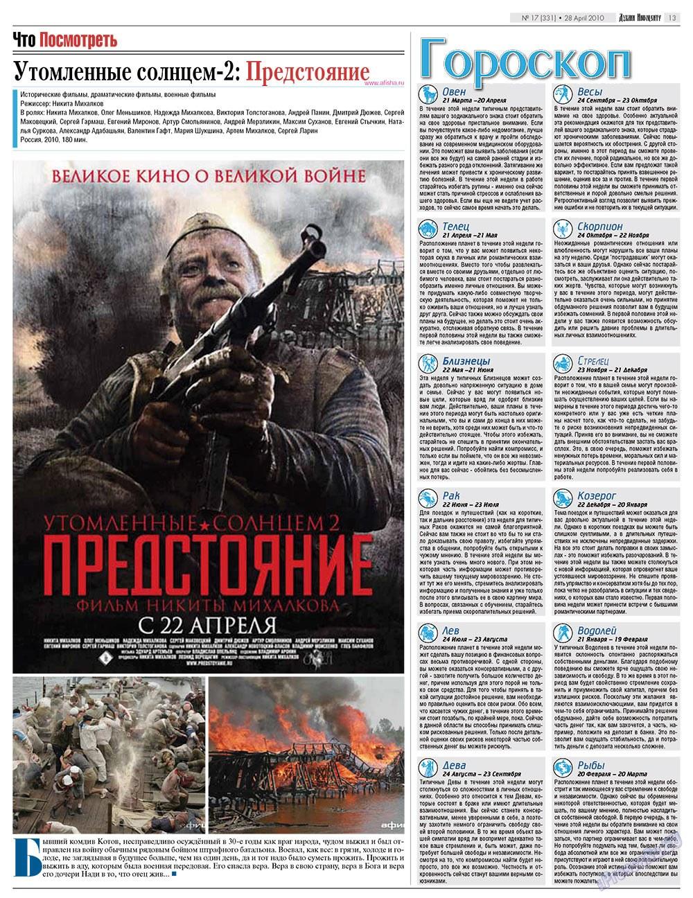 Дублин инфоцентр (газета). 2010 год, номер 17, стр. 13