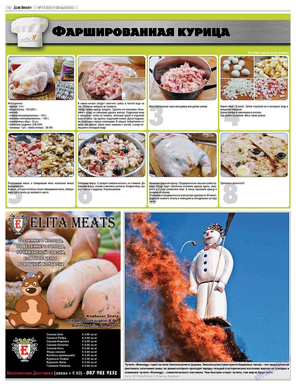 Дублин инфоцентр (газета). 2010 год, номер 17, стр. 16