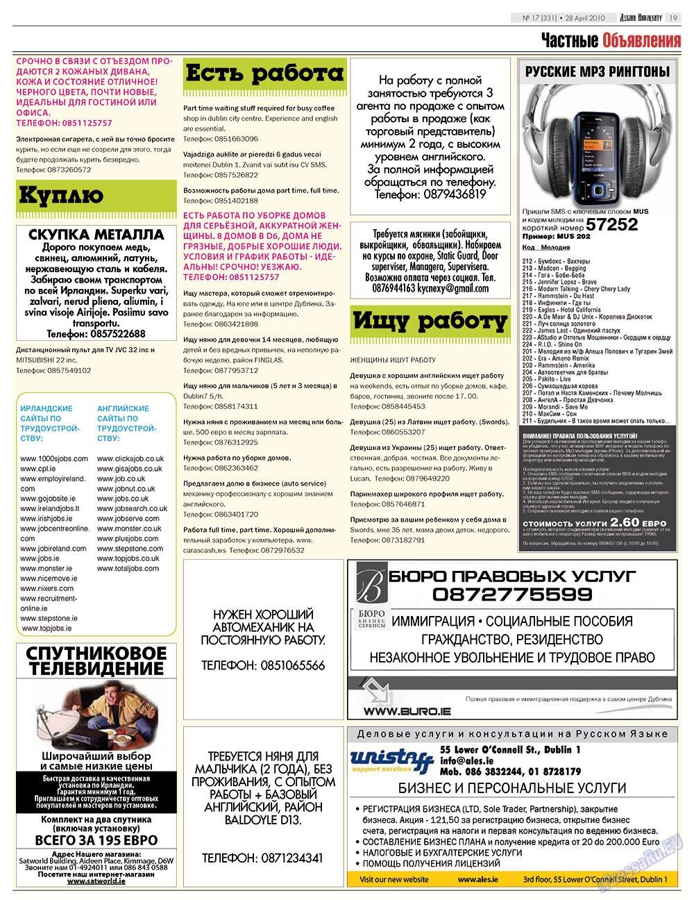 Дублин инфоцентр (газета). 2010 год, номер 17, стр. 19