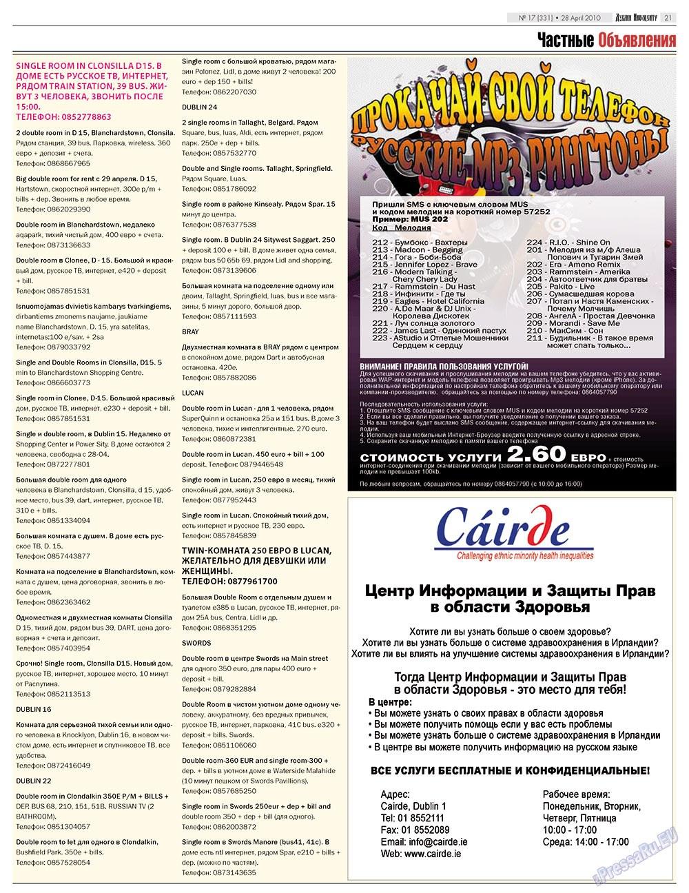 Дублин инфоцентр (газета). 2010 год, номер 17, стр. 21