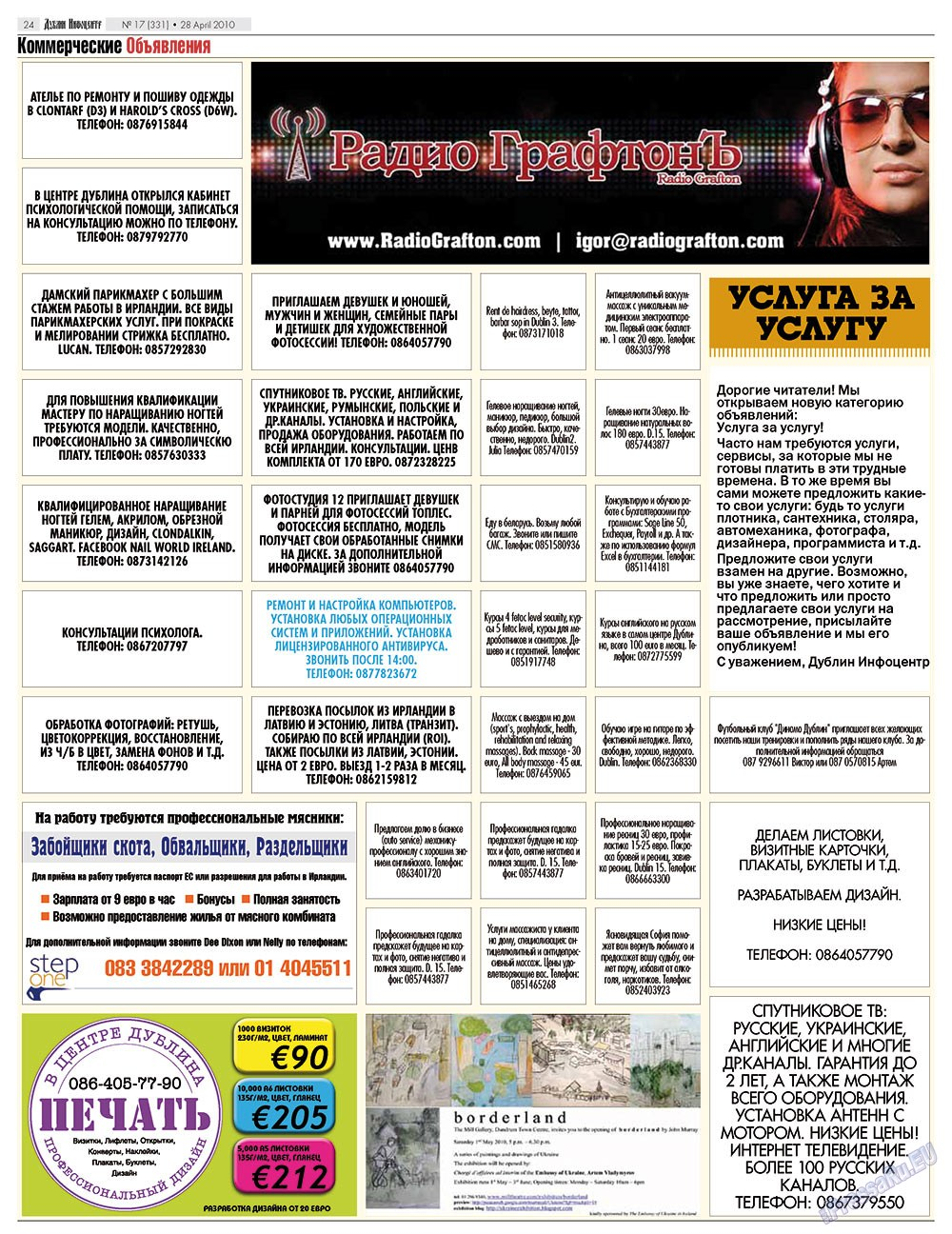 Дублин инфоцентр (газета). 2010 год, номер 17, стр. 24