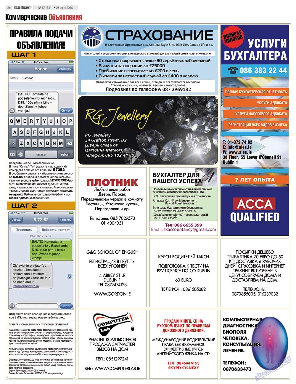 Дублин инфоцентр (газета). 2010 год, номер 17, стр. 26